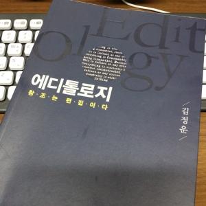 [BOOK] 에디톨로지