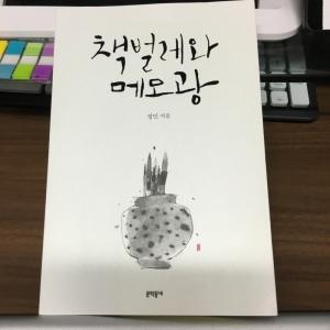 [BOOK] 책벌레와 메모광