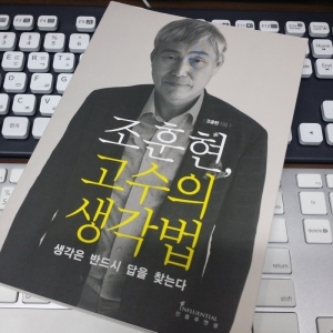 [BOOK] 조훈현, 고수의 생각법