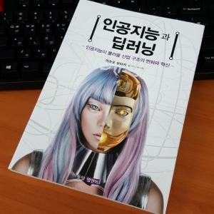 [BOOK] 인공지능과 딥러닝