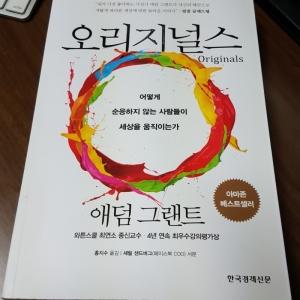 [BOOK] 오리지널스