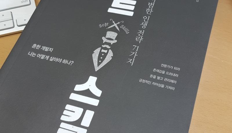 [BOOK] 소프트스킬