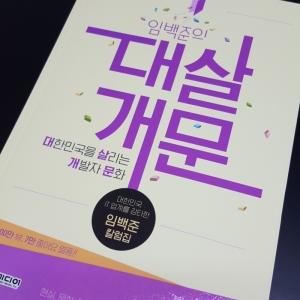 [BOOK] 임백준의 대살개문