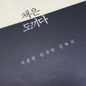 [BOOK] 책은 도끼다