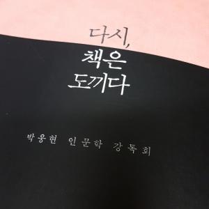 [BOOK] 다시, 책은 도끼다