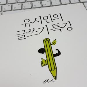 [BOOK] 유시민의 글쓰기 특강