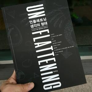 [BOOK] UNFLATTENING