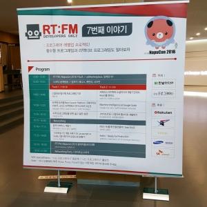 [CODE] RT:FM, 나는프로그래머다 컨퍼런스 2016