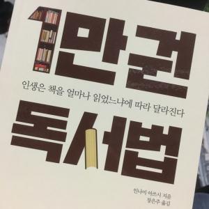[BOOK] 1만 권 독서법