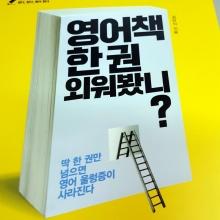[BOOK] 영어책 한 권 외워봤니?