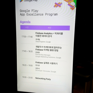 [CODE] Google Play App Excellence Program