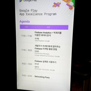 [CODE] Google Play App Excellence Program