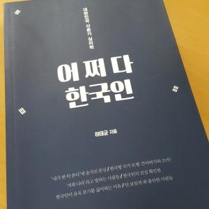 [BOOK] 어쩌다 한국인