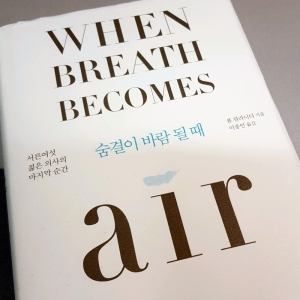 [BOOK] When Breath Becomes Air
