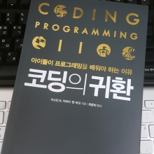 [BOOK] Connected Code