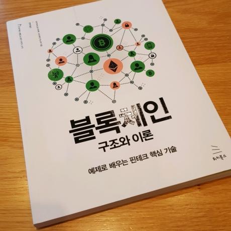 [BOOK] ブロックチェーン 仕組みと理論