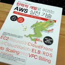 [BOOK] 탄력적 개발로 이끄는 AWS 실천 기술