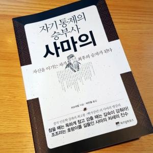 [BOOK] 跟司馬懿學管理