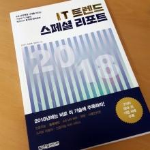 [BOOK] IT 트렌드 스페셜 리포트 2018