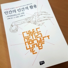 [BOOK] The Human Use of Human Beings