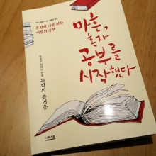 [BOOK] 勉強したくなった人のための 大人の「独学」法