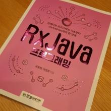 [BOOK] RxJava 프로그래밍