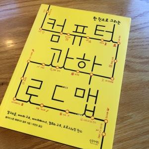 [BOOK] Computer Science Distilled
