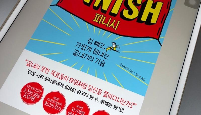 [BOOK] Finish