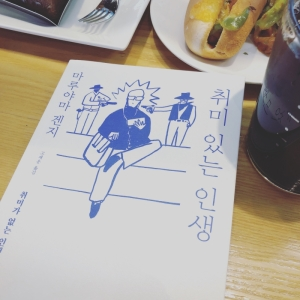[BOOK] 취미 있는 인생