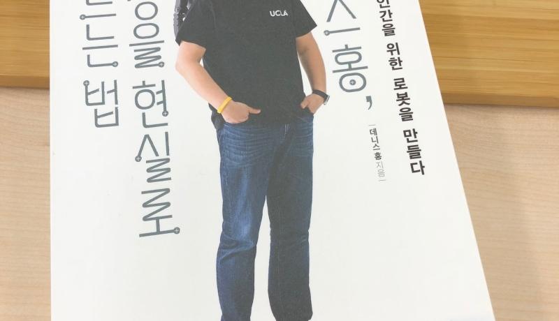 [BOOK] 데니스 홍, 상상을 현실로 만드는 법