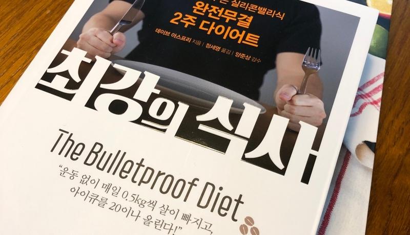 [BOOK] The Bulletproof Diet - Dave Asprey