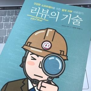 [BOOK] 리뷰의 기술