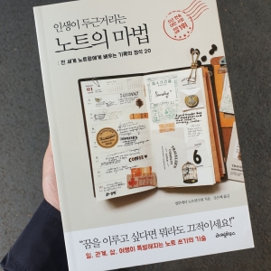 [BOOK] 인생이 두근거리는 노트의 마법