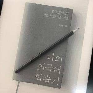 [BOOK] 나의 외국어 학습기