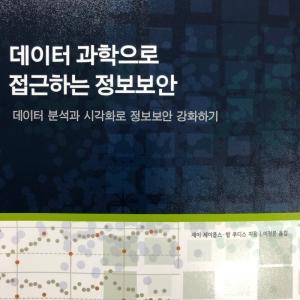 [BOOK] 데이터 과학으로 접근하는 정보보안