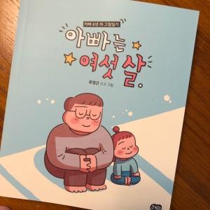 [BOOK] 아빠는 여섯 살