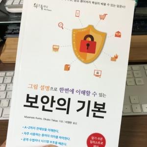 [BOOK] 그림 설명으로 한번에 이해할 수 있는 보안의 기본
