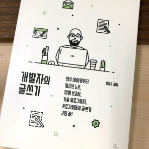 [BOOK] 개발자의 글쓰기