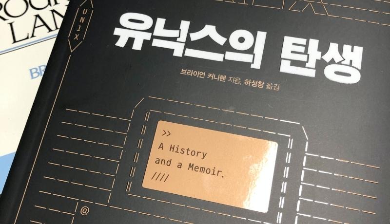 [BOOK] UNIX: A History and a Memoir