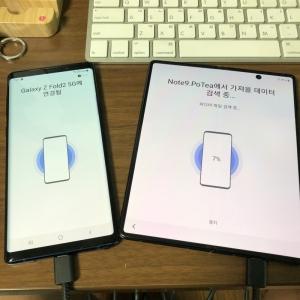 [Stuff] Galaxy Z Fold2 - setting