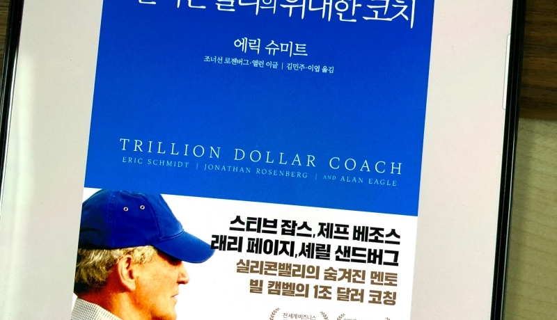 [BOOK] Trillion Dollar Coach