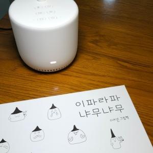 [Stuff] NAVER CLOVA Lamp - TEST
