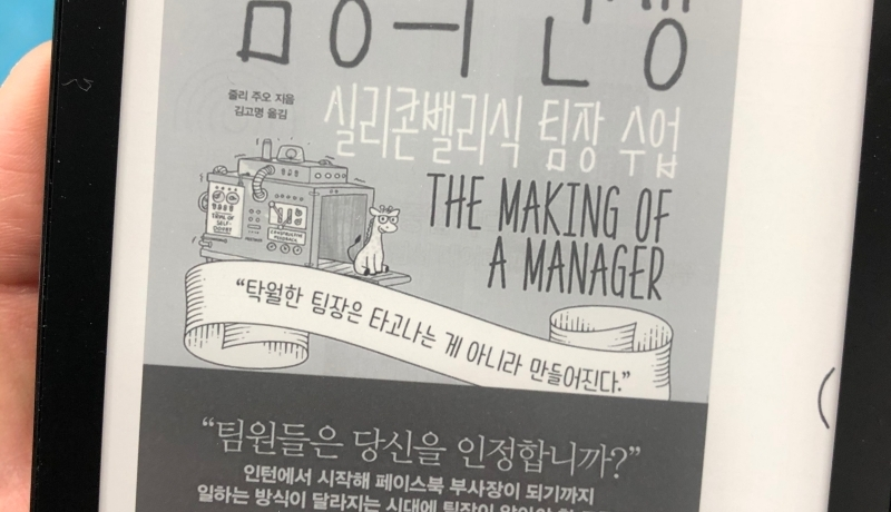 [BOOK] The Making of a Manager
