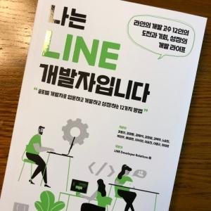 [BOOK] 나는 LINE 개발자입니다