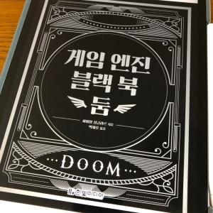 [BOOK] Game Engine Black Book: DOOM
